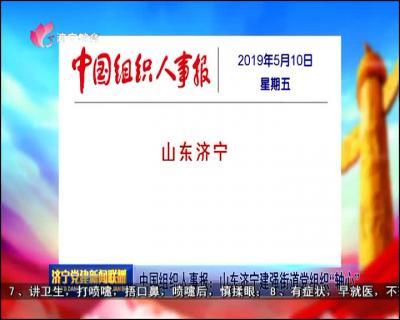 """中国组织人事报:山东济宁建强街道党组织""""轴心"""""""