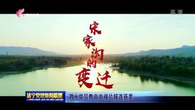 泗水党员教育电视片接连获奖