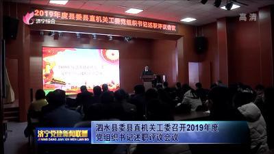 泗水县委县直机关工委召开2019年度党组织书记述职评议会议