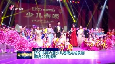 济宁市第六届少儿春晚腊月廿九播出 来看这群小萌娃展风采!