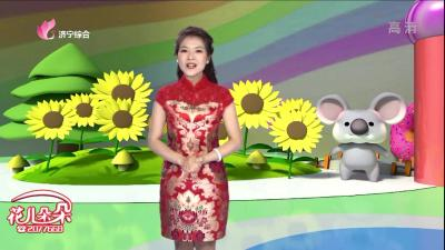 花兒朵朵_20200118