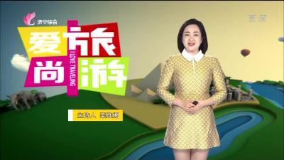 愛尚旅游-20200115