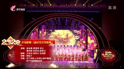 2020济宁春晚节目展播|开场歌舞《盛世花开贺新春》