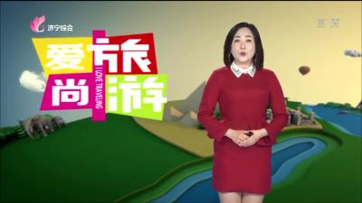 愛尚旅游-20200122