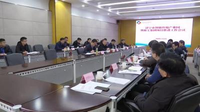 济宁市智能终端产业园暨海王集团项目推进工作会议在高新区召开