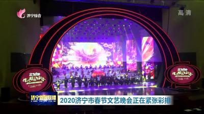 2020济宁市春节文艺晚会正在紧张彩排