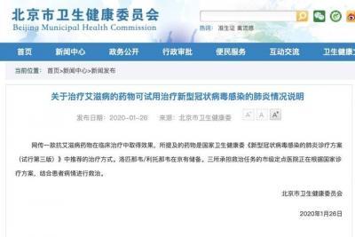 北京卫健委回应抗艾滋病药物可试用新型肺炎