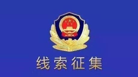 梁山公安公开征集刘洋、刘贤彬等人涉黑恶团伙违法犯罪线索