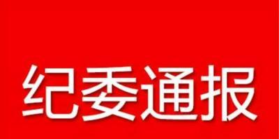 济宁4人被纪委通报 2人移送检察机关依法处理