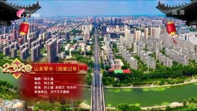 2020济宁春晚节目展播|山东琴书《回家过年》