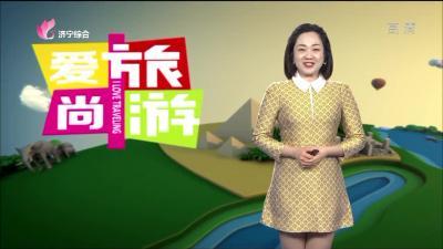 爱尚旅游-20200106