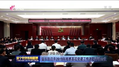 金乡县召开2019年度抓基层党建工作述职评议会议