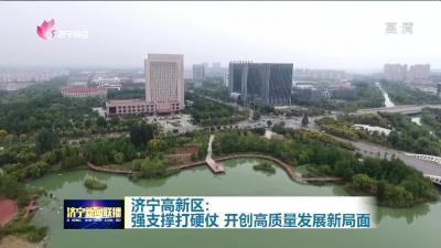 【聚焦市委经济工作会议】济宁高新区强化核心支撑 开创高质量发展新局面