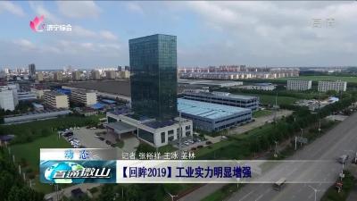 微山:【回眸2019】工业实力明显增强