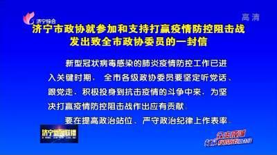 济宁市政协就参加和支持打赢疫情防控阻击战 发出致全市政协委员的一封信