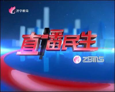 直播民生20200117