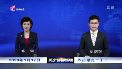 济宁新闻联播20200117