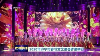 2020年济宁市春节文艺晚会昨晚举行