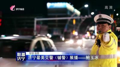 济宁最美交警(辅警)展播——鲍玉冰