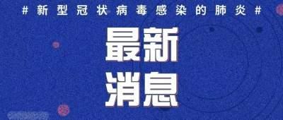 最新!山东省累计报告新型冠状病毒感染的肺炎确诊病例39例