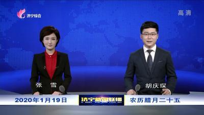 济宁新闻联播-20200119