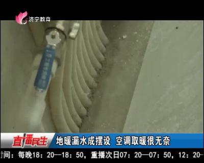 地暖漏水成摆设 空调取暖很无奈