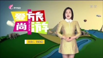 愛尚旅游-20200116
