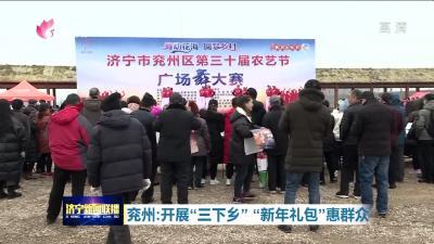 """兖州:开展""""三下乡""""""""新年礼包""""惠群众"""