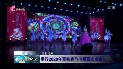 汶上:举行2020年百姓春节电视联欢晚会