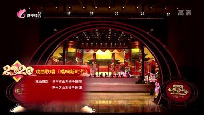 2020济宁春晚节目展播|戏曲联唱《唱响新时代》