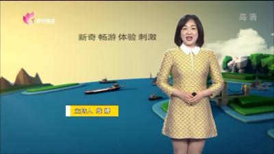 愛尚旅游-20200108
