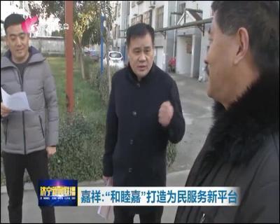 """【领航】嘉祥:""""和睦嘉""""打造为民服务新平台"""