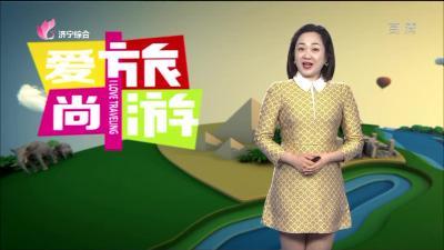愛尚旅游-20200112