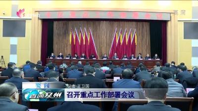 兖州:召开重点工作部署会议