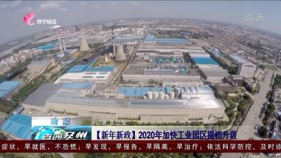 兖州【新年新政】2020年加快工业园区提档升级