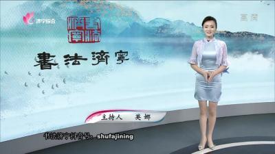 书法济宁—20200119