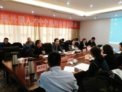 济宁市高端外国人才中介机构合作座谈会在兖州区举办
