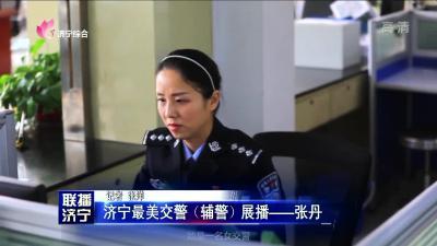 棋牌现金游戏娱乐最美交警(辅警)展播——张丹