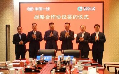 中国人寿与中国一汽签署战略合作协议