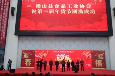 第三屆水滸故里新春食品年貨節開幕