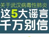 关于武汉病毒性肺炎,这5大谣言千万别信