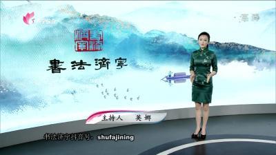 书法济宁—20200112