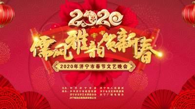 【回放】儒风雅韵贺新春——2020济宁市春节文艺晚会