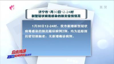 济宁市1月30日12时至24时新型冠状病毒感染的肺炎疫情情况