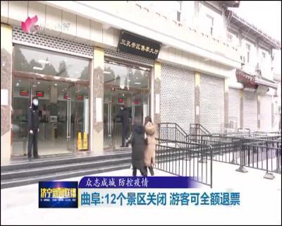 【众志成城 防控疫情】曲阜:12个景区关闭 游客可全额退票
