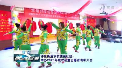 许庄街道京杭佳苑社区:举办2020年联欢会暨志愿者表彰大会