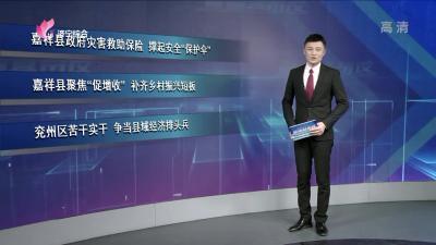 《直通县市区-嘉祥、兖州》——20200126