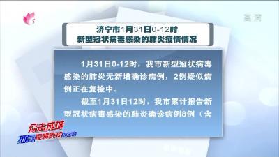 济宁市1月31日0时至12时新型冠状病毒感染的肺炎疫情情况