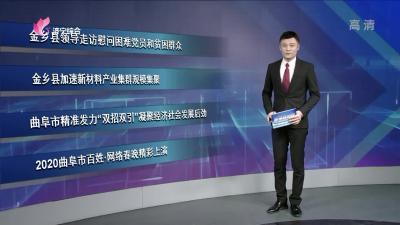 《直通县市区-金乡、曲阜》——20200124