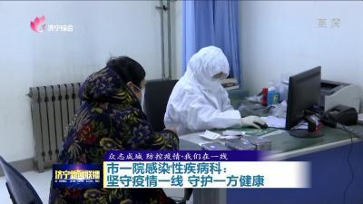 市一院感染性疾病科:坚守疫情一线 守护一方健康